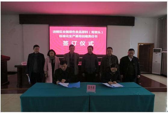 重庆市第一家全国绿色食品原料(青菜头)标准化生产基地获得创建资格