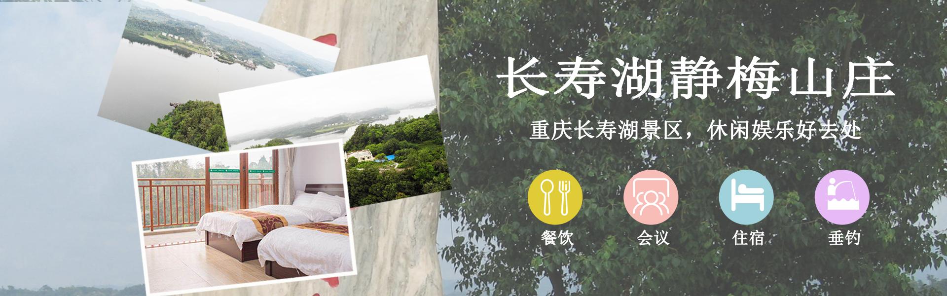 重庆长寿湖静梅农家乐